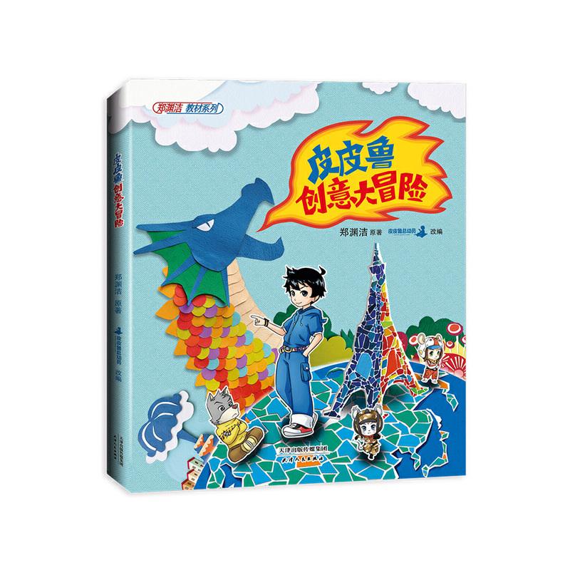 皮皮鲁创意大冒险 郑渊洁激发孩子想象力的书!一本既能开发智力、锻炼动手能力,又能足不出户跟着皮皮鲁游览欧洲的创意手工书。