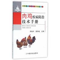 肉鸡疾病防治技术手册(畜牧技术推广员推荐精品书系)