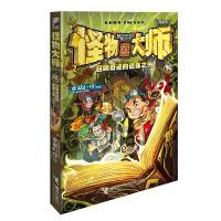怪物大师全新升级版15:召唤奇迹的使命之书