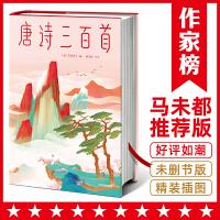 作家榜经典:唐诗三百首