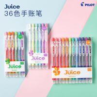 日本百乐Juice彩色中性笔12色按动水笔6色套装荧光彩色笔0.5mm