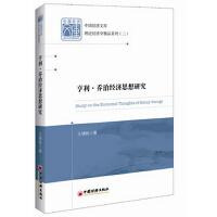 中国经济文库.理论经济学精品系列 二 亨利.乔治经济思想研究