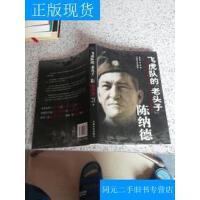 """【二手旧书九成新】飞虎队的""""老头子""""陈纳德, /舒绍平,蓝雨著 中国文史出版社"""