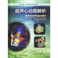 超声心动图解析 第3版 北京科学技术出版社