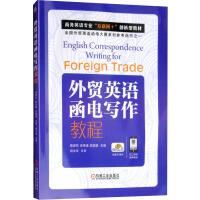 外贸英语函电写作教程 机械工业出版社