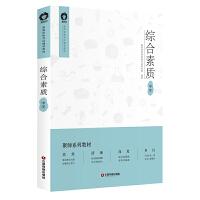 综合素质(中学) 中国物资出版社
