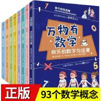 万物有数学八册全套 有趣数学故事书6-12岁故事中的数学书籍 小学生一二三四六年级提高孩子学习趣味数学思维运算有趣的几