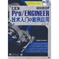 最新pro/ENGINEER中文野火版4.0 技术入门与案例应用