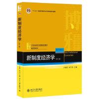 新制度经济学(第二版)