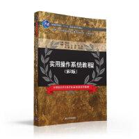 实用操作系统教程(第2版)