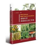 植物科学高频英文词汇手册