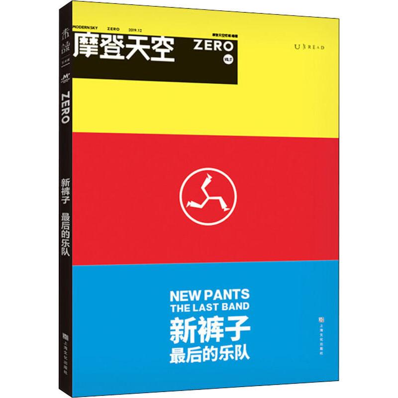 摩登天空:新裤子 上海文化出版社 【文轩正版图书】