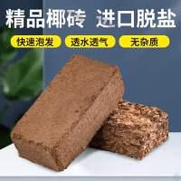 椰砖营养通用型椰土砖块养花种菜基质肥料无虫卵低脱盐