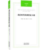 汉译经典014-我们时代的神经症人格