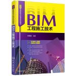 BIM信息技术应用系列图书--BIM工程施工技术