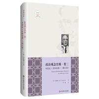 政治观念史稿(卷二):中世纪(至阿奎那)(修订版)(全新中译本)