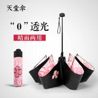 包邮!天堂伞折叠女太阳伞防晒防紫外线UPF50+遮阳伞黑胶三折伞晴雨伞