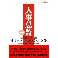 人事总监(新版) 9787505725089 杨众长 中国友谊出版公司