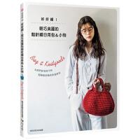 好好织!轻巧美丽的粗针织日用包&小物 朝日新闻出版 中文繁体生活手工手作