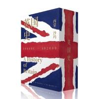 英国史全三卷 西蒙沙玛著 沃尔夫森历史奖、W.H.史密斯文学奖得主西蒙・沙玛 以**而凝练的笔调带你进入英国历史 正版