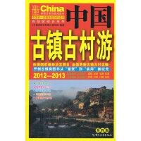 2012-2013中国古镇古村游