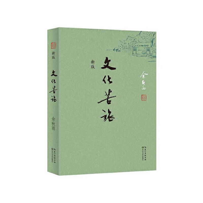 文化苦旅 新版 文化导师余秋雨开山之作,学生必读书单。新版出版近1年重掀文化热,深思中国历史之力作《文化之痛》全新收录!影响三代华人的文化价值观,值得全家人一读再读的经典之作。