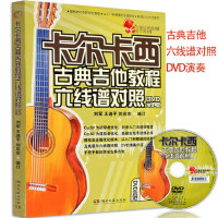 正版 卡尔卡西古典吉他教程 六线谱对照曲谱书籍 dvd教学视频 吉他入门自学教材