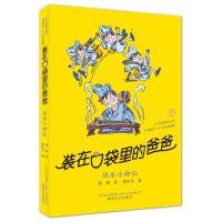 快乐小神仙(经典版)/装在口袋里的爸爸 春风文艺出版社