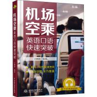 机场空乘英语口语快速突破 中国水利水电出版社