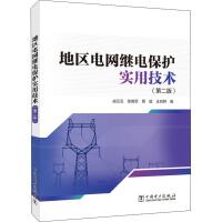 地区电网继电保护实用技术(第2版) 中国电力出版社