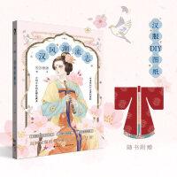 汉风潮流志 长江出版社