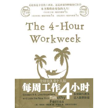 """每周工作4小时(全球化时代的自我管理指南,教你""""告别朝九晚五,迈入新贵阶层"""")"""