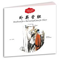 幼学启蒙丛书―― 中国古代帝王故事 1 卧薪尝胆(中英对照)