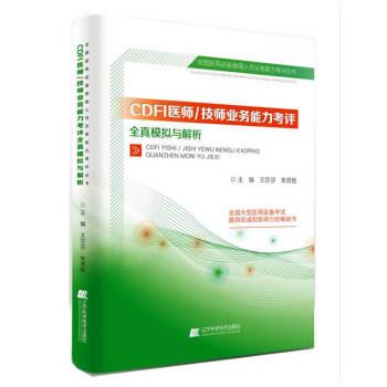 CDFI医师/技师业务能力考评全真模拟与解析 全国医用设备使用人员业务能力考评丛书
