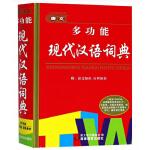 唐文多功能现代汉语词典