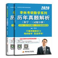 李林2020考研数学系列历年真题解析(数学一)(上册试题、下册解析)