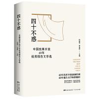 四十不惑:中国改革开放40年优秀报告文学选(讲述中国故事,纪录真实历史,抒写人民心声,呈现中国力量)