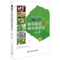 图说黄瓜栽培与病虫害防治