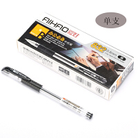 爱好 中性笔 黑色0.5mm(单支)水笔/签字笔/碳素笔 832 当当自营