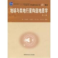 地球与类地行星构造地质学-第2版