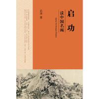 【95成新正版二手书旧书】启功谈中国名画 启功