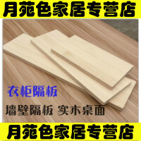 定制实木一字隔板置物架搁板衣柜层板墙壁木板松木书架货架