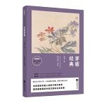 茅盾经典 统编教材名家人文经典丛书