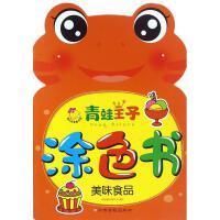 青蛙王子涂色书美味食物 瑞雅婴童创智中心 编绘