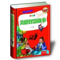 七彩书坊:美德智慧故事(彩图拼音版)