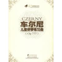【二手旧书9成新】车尔尼儿童钢琴练习曲(OP 777)(附CD-ROM光盘一张)――未来钢琴家系列 车尔尼 97875