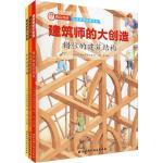 建筑师的大创造(3册) 北京科学技术出版社