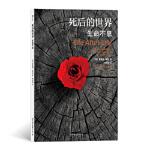 [二手旧书9成新]死后的世界:生命不息(平装版)[美] 雷蒙德・穆迪(Raymond A.Moody) ,译者:林宏涛