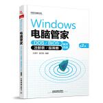Windows 电脑管家:DOS/BIOS/注册表/组策略技术手册(第2版)