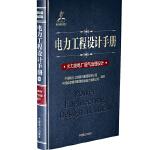 电力工程设计手册 火力发电厂烟气治理设计